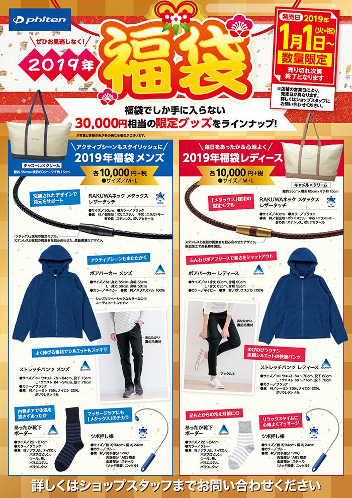 1811_phiten_fukubukuro2019_shop_A4_ol_web.jpg