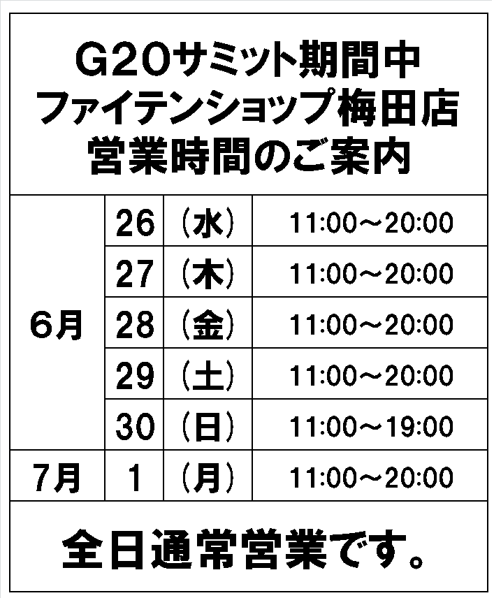 G20サミット.png