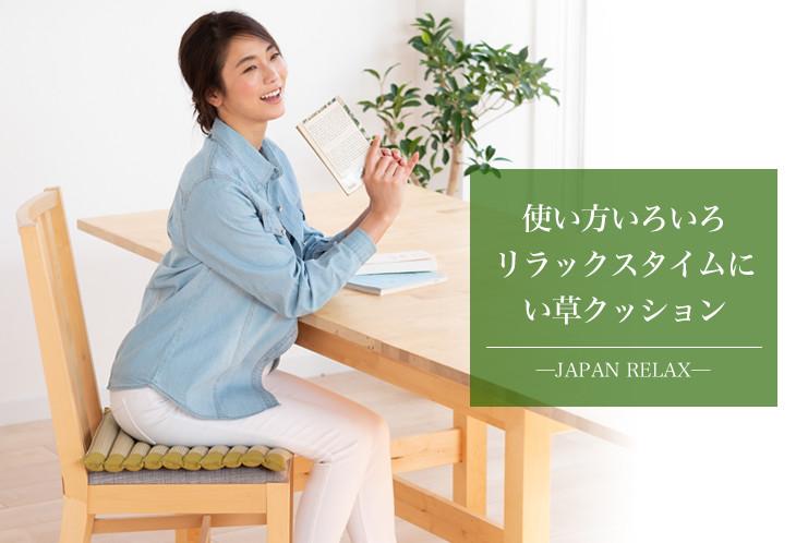 い草クッション椅子.jpg