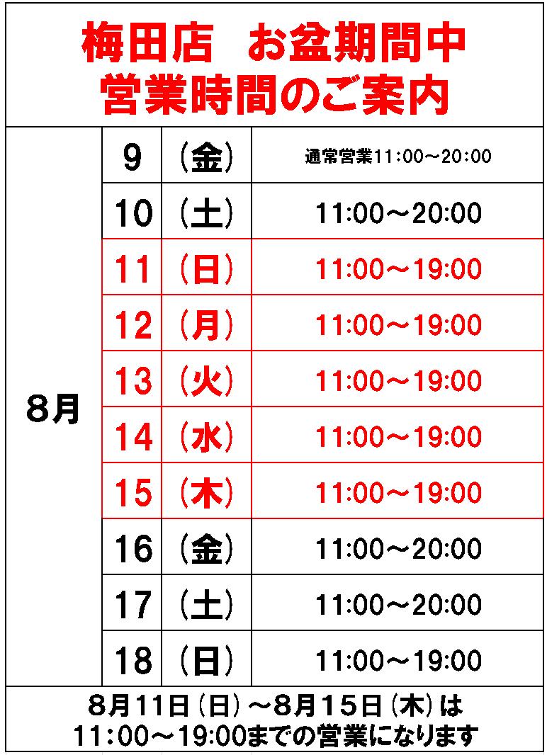 2019お盆営業お知らせ.png