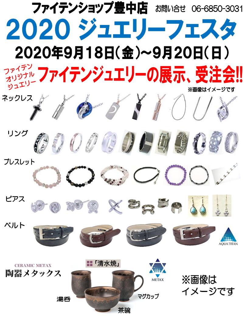 202010ジュエリーフェア豊中.png