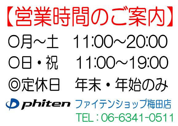 20200601梅田店営業時間POP.png