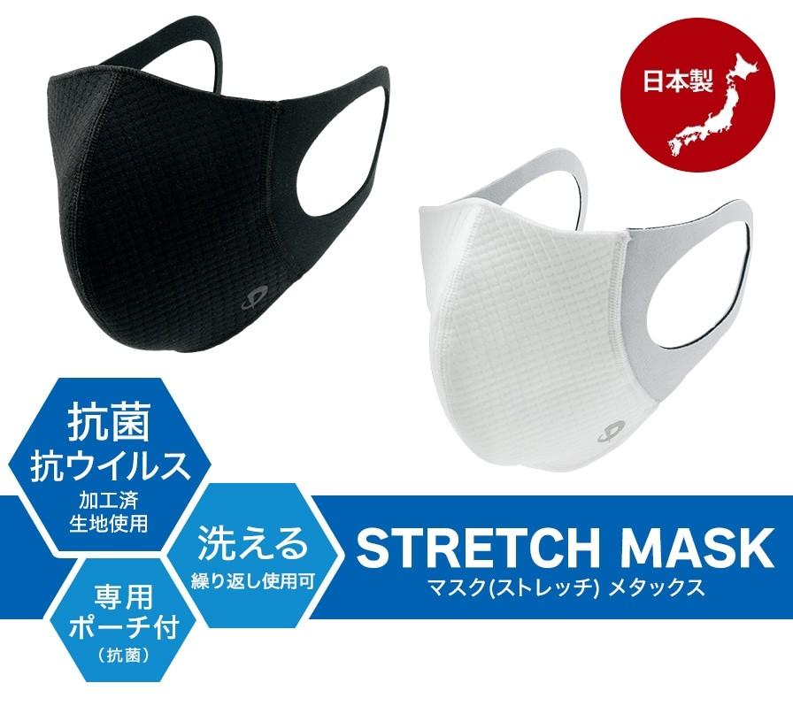 ストレッチマスク黒白日本製.jpg
