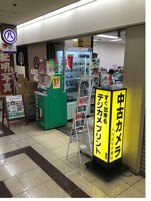 八百富写眞機店.png
