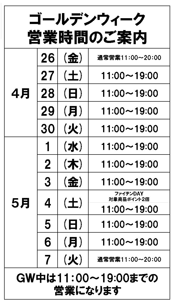 1904GWスケジュール2無題.png