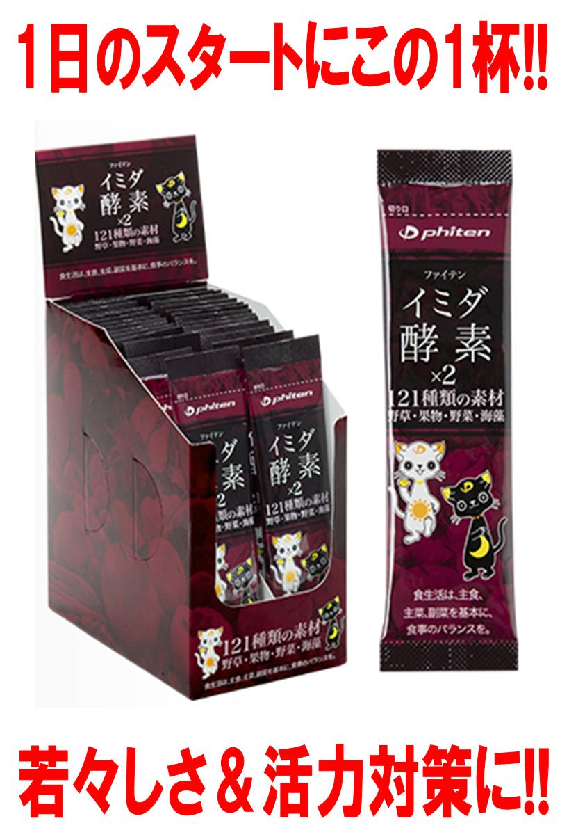 イミダ・酵素×2.png