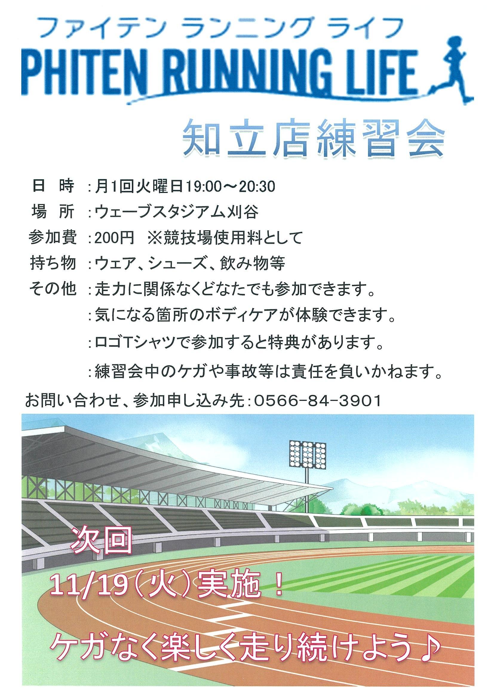 ランニング練習会11月.jpg