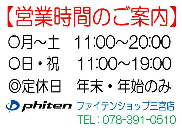 20200601三宮店営業時間POP.png