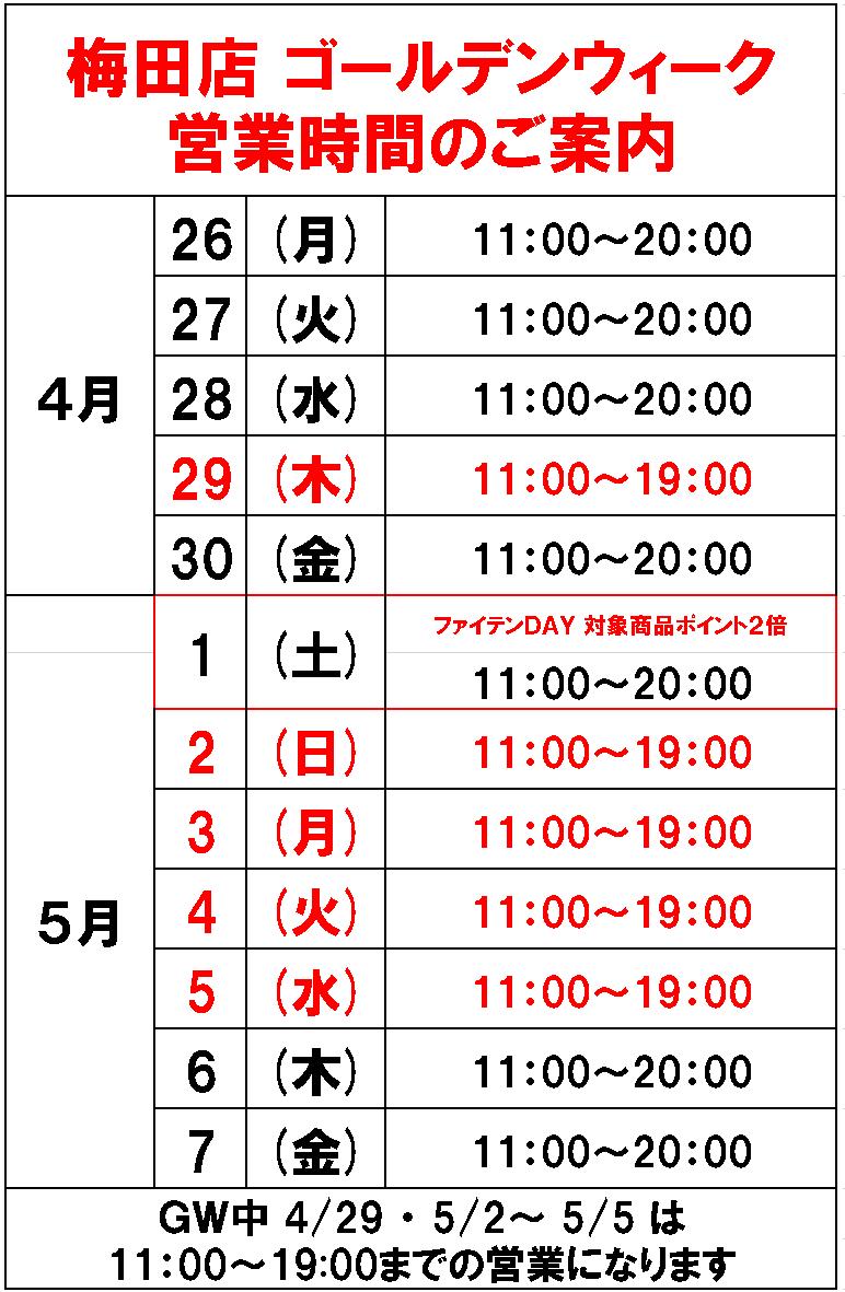 202105GW梅田POP.png