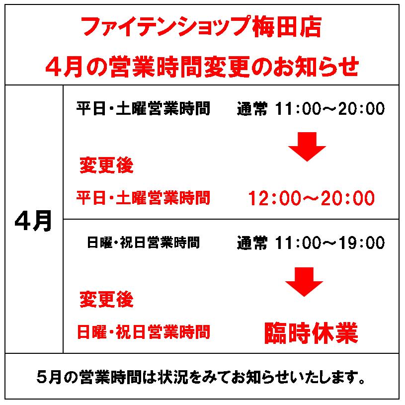 202004営業時間のお知らせ.png