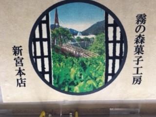 霧の森大福.JPG