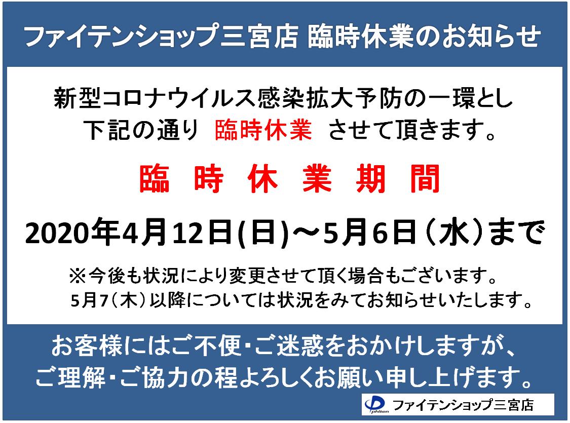 20200412臨時休業(三宮).png