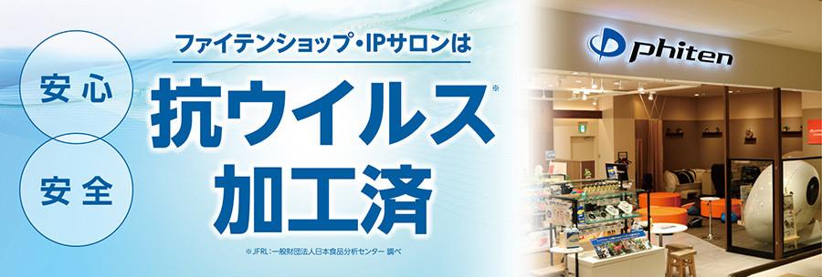 【ショップブログ用】抗ウイルス加工済.jpg