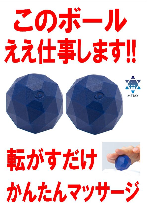 メタックスボール.png