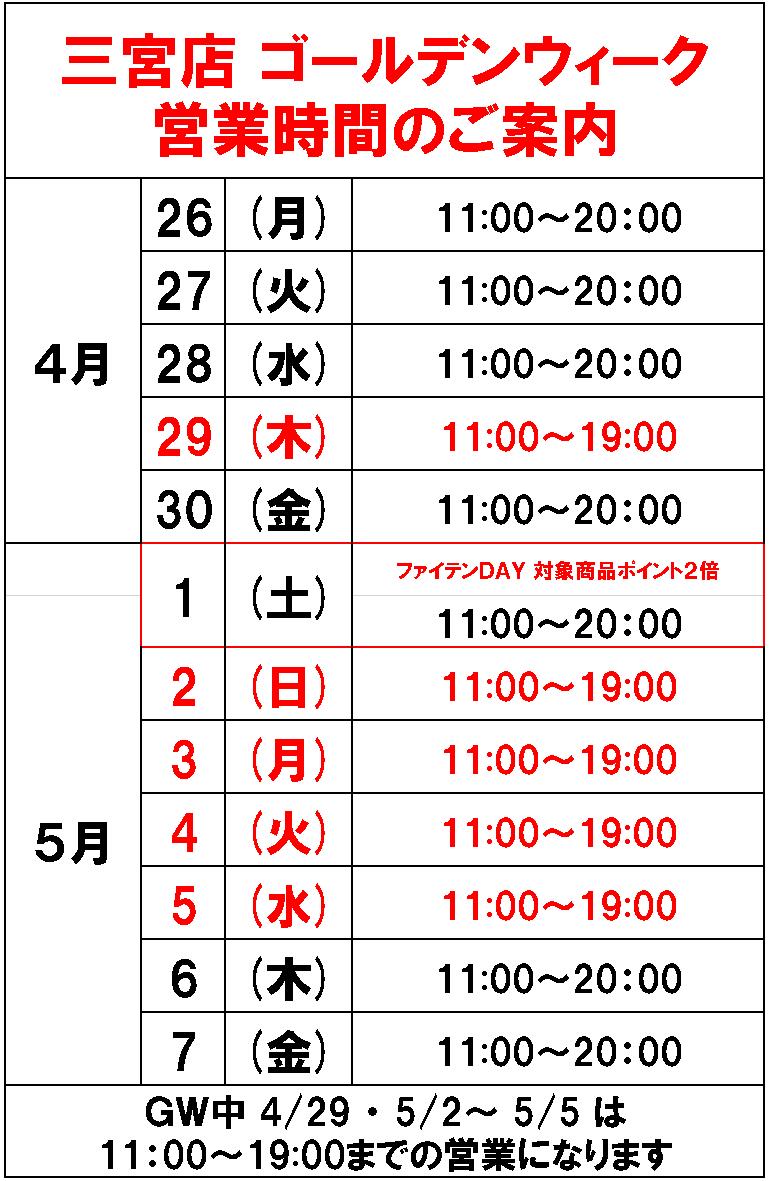 2021GW営業時間(三宮).png