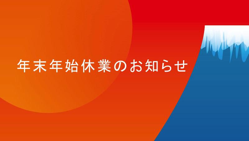 年末休業お知らせ.jpg