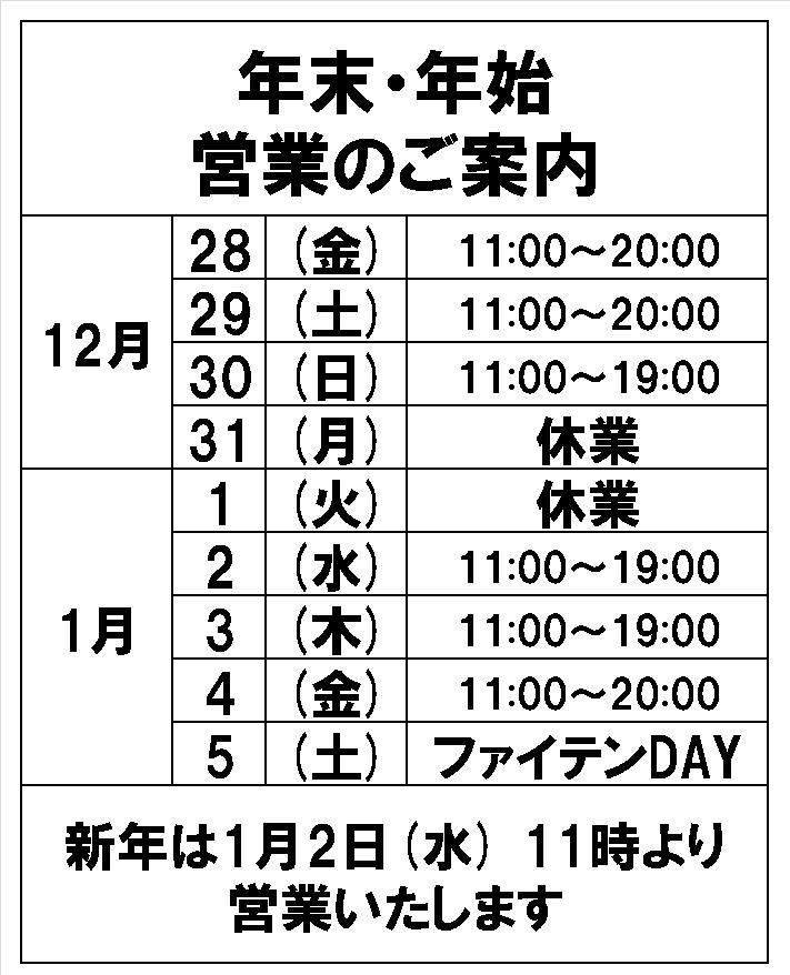 三宮営業時間.png