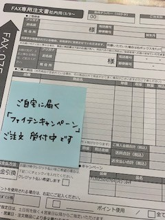 ふぁいキャンFAX.jpg