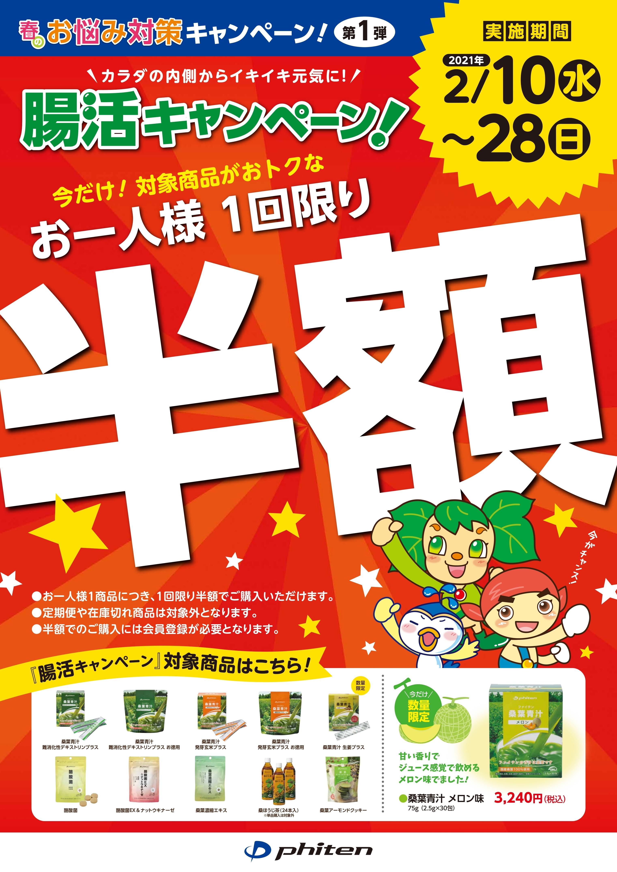 2101第1弾腸活B2ホ・スター_page-0001.jpg