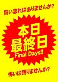 最終日.jpg