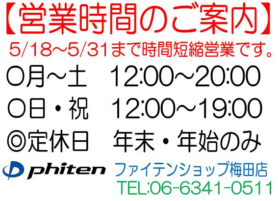 20200518時間短縮POP.png
