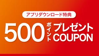 500円ダウンロード.PNG