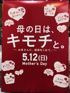 母の日.jpg