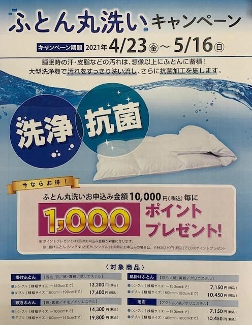 丸洗い→.jpg