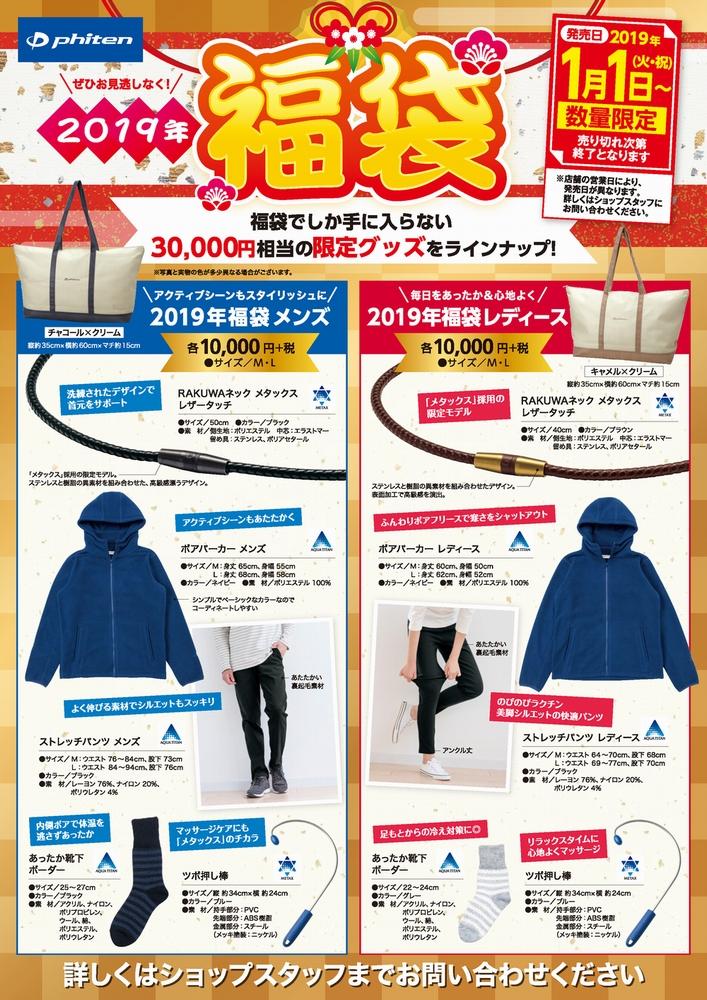 2019福袋_shop_A4.jpg
