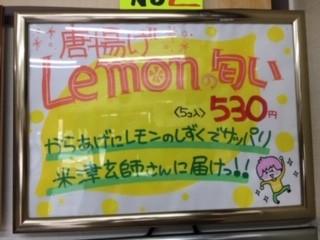 かりレモン.JPG