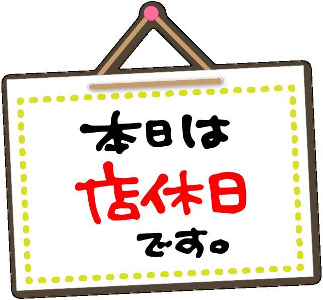定休日.png