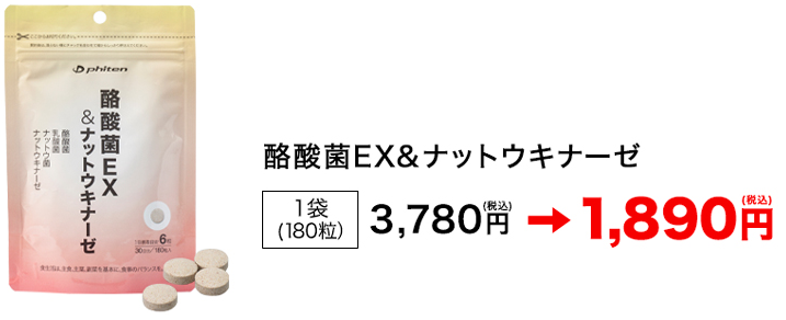 酪酸菌EX価格POP.png