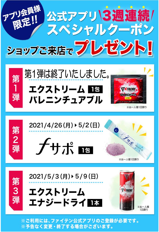 20210426アプリ特典2週目.png