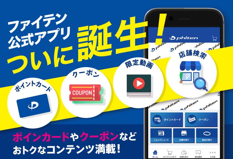 ファイテンアプリ.jpg