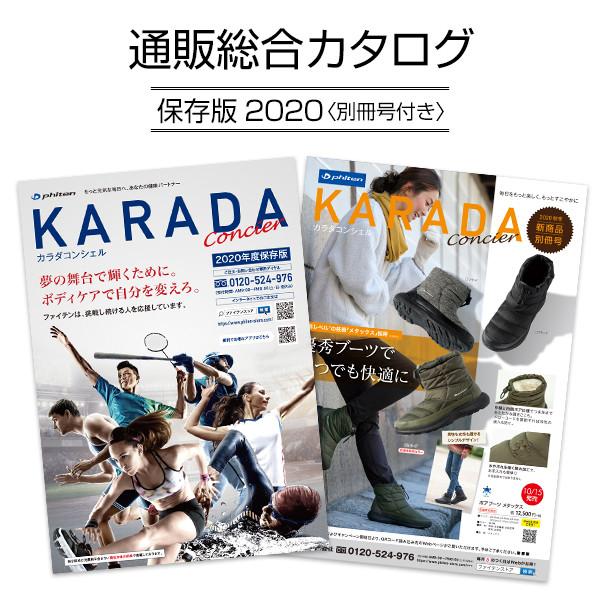 catalog2020_aw.jpg