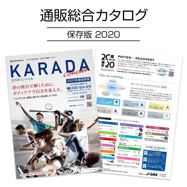 catalog2020_ss_sub.jpg