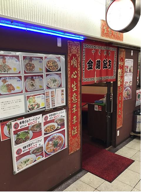 金明飯店.png
