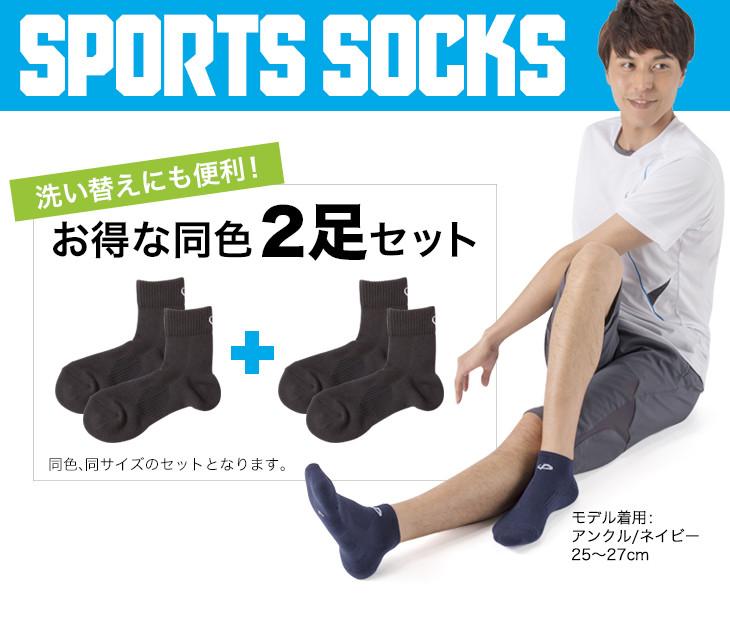 スポ靴下.jpg