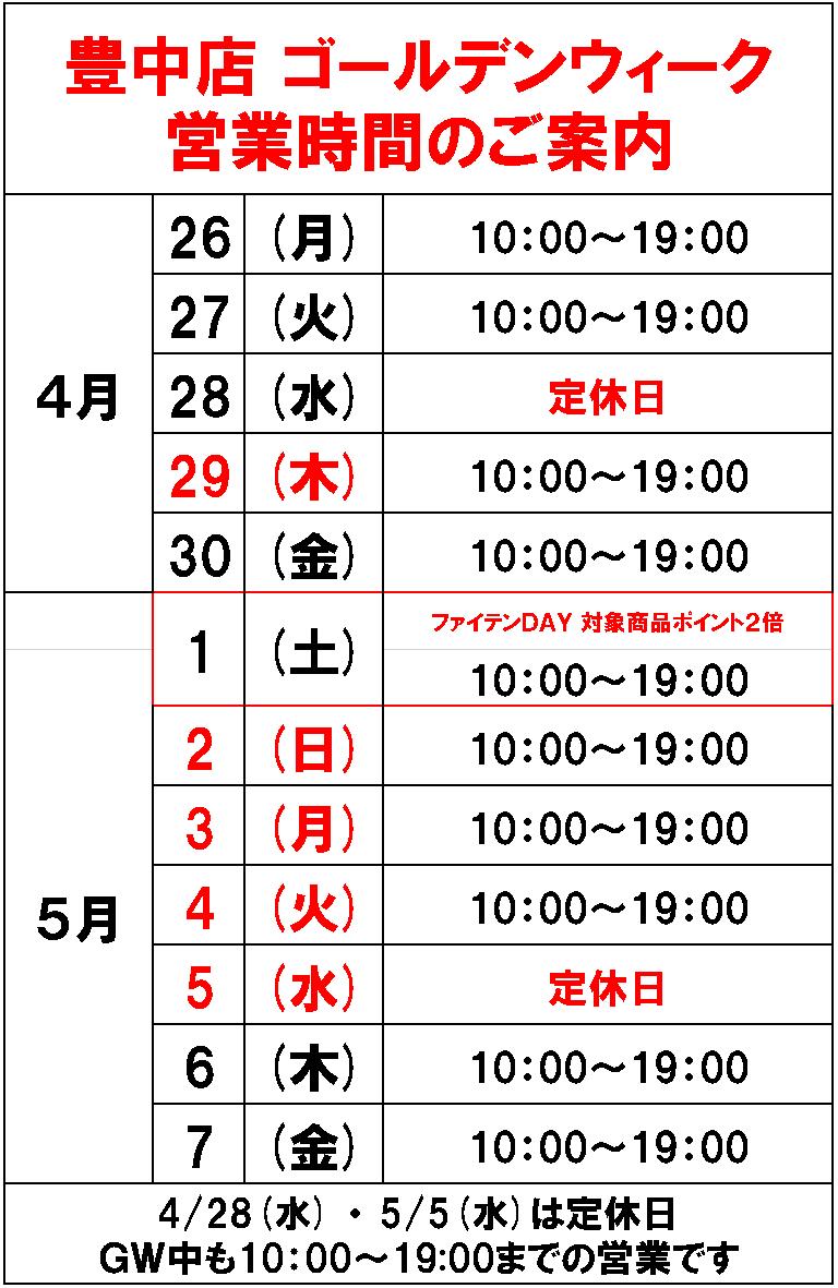 2021GW営業時間(豊中).png