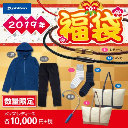 【WEB用】2019年福袋.jpg