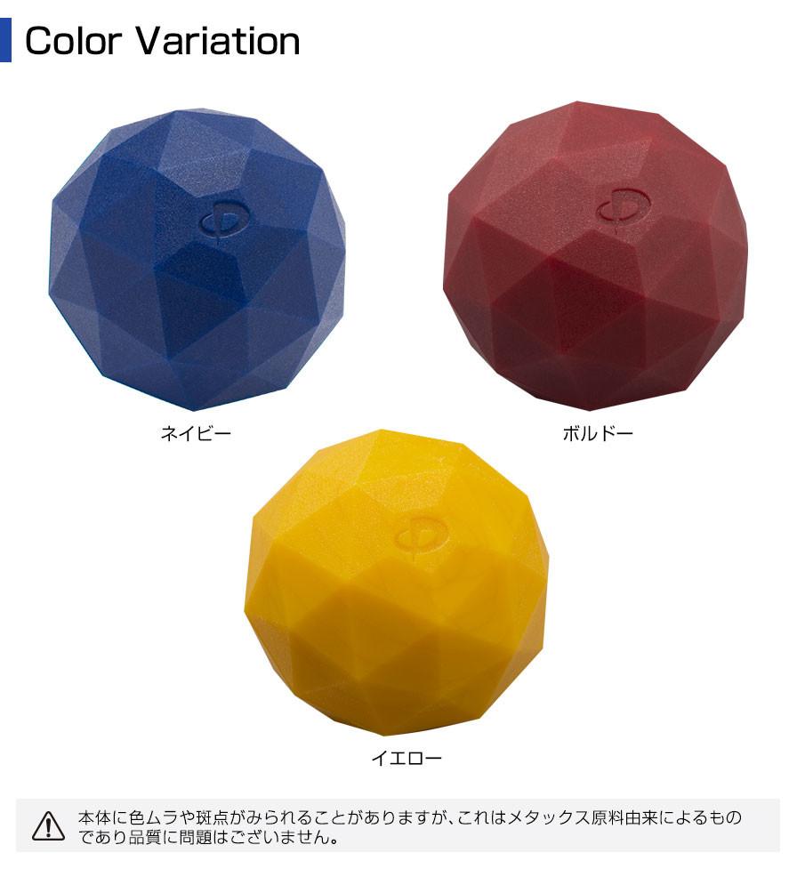 メタックスボール新色.jpg