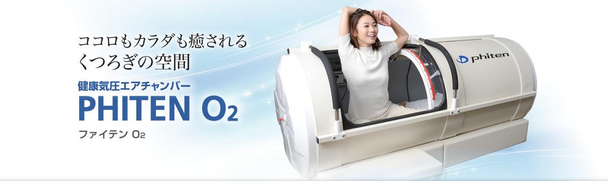 o2_main_front.jpg