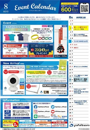 8月ショップカレンダー.jpg