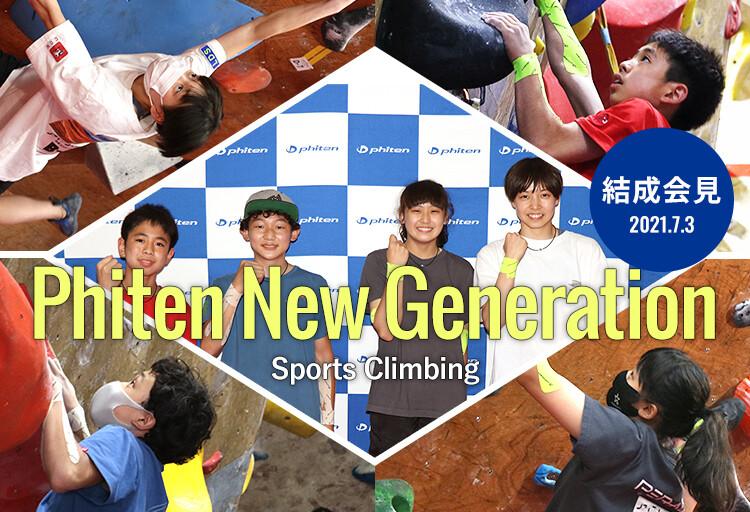 Phiten New Generation(スポーツクライミング)