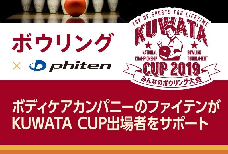 ボディケアカンパニーのファイテンがKUWATA CUP出場者をサポート