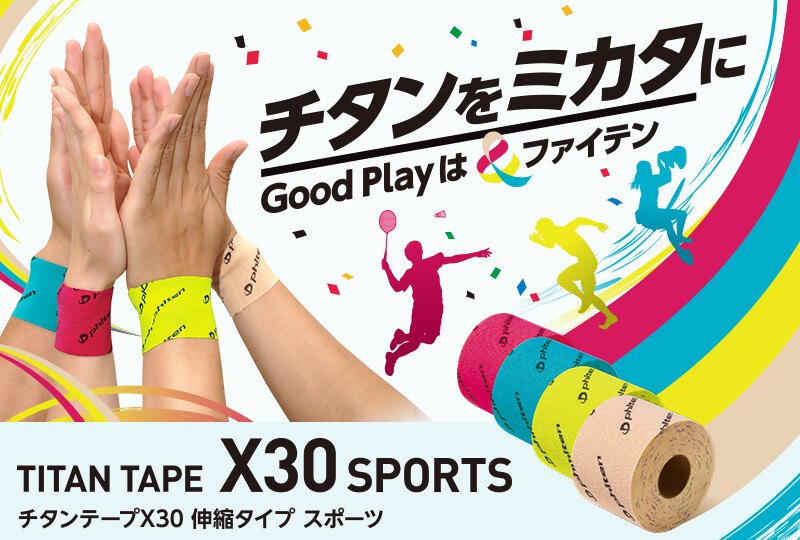 チタンテープX30 伸縮タイプ スポーツ(#ファイテン手首巻き)