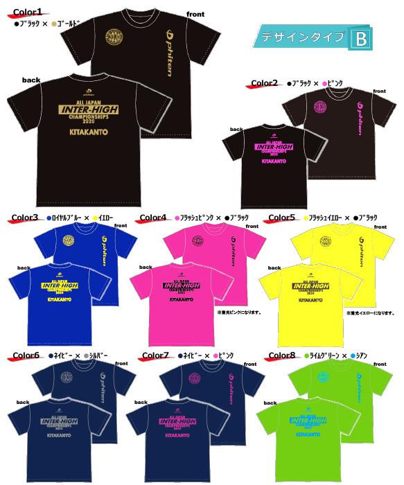 koukousoutai_tshirt_design_b.jpg
