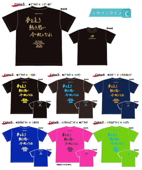 koukousoutai_tshirt_design_c.jpg