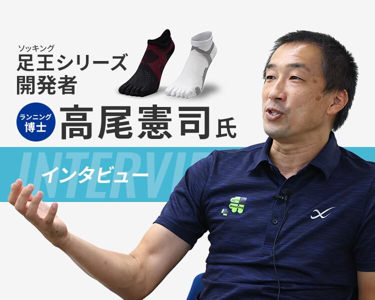 足王(ソッキング)シリーズ開発者・高尾憲司氏インタビュー