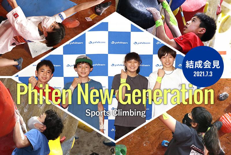 Phiten New Generation(スポーツクライミング)結成会見